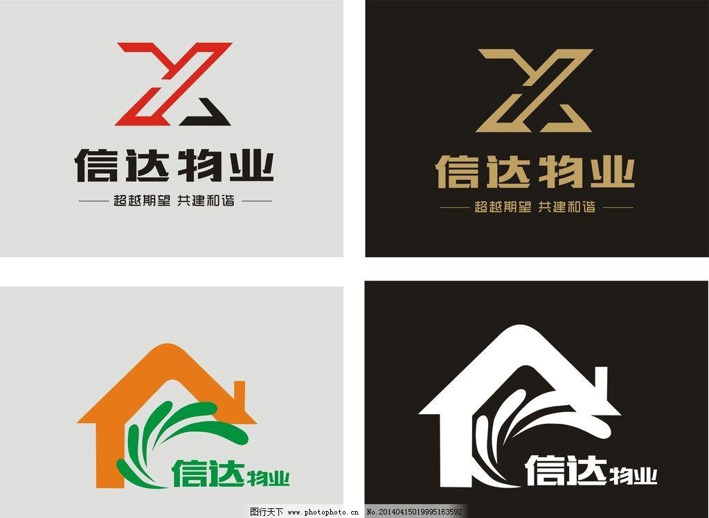 物业公司logo图片图片