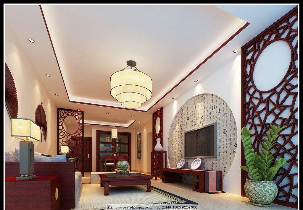 室内装饰 客厅 红木家俱 茶几 电视机 电视柜 精装墙面 盆景