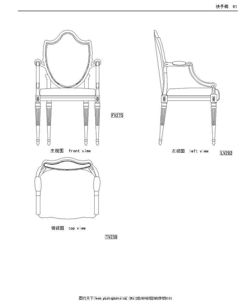 欧式家具腿三视图