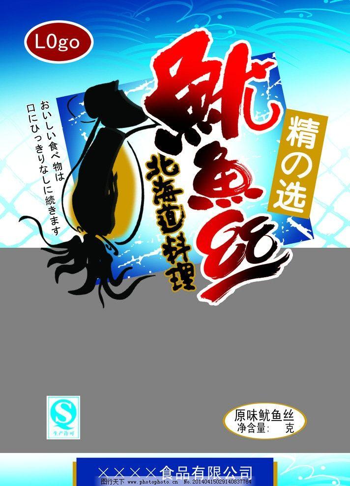鱿鱼丝 食品包装设计 食品包装 鱿鱼包装 北海道料理 包装设计 广告