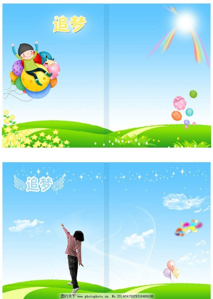 书页封面      童真 小孩 阳光 清新 蓝天 白云 梦幻 画册设计 广告设图片