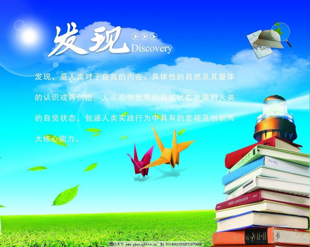 发展 展板 展板素材 蓝天 白云 太阳 树叶 宣传栏 书籍 放大镜