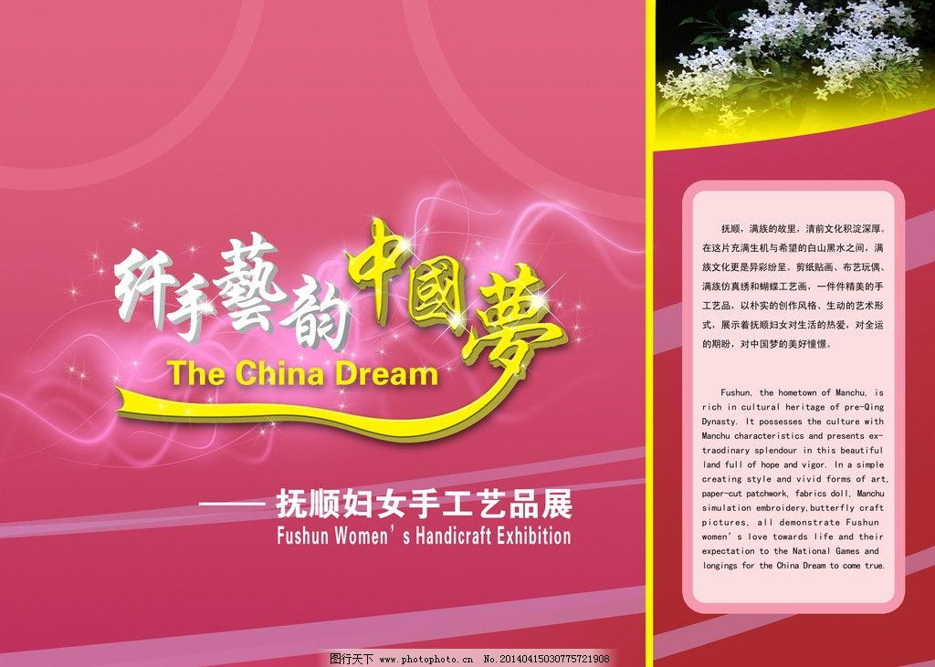 手工品展广告背景设计图片图片