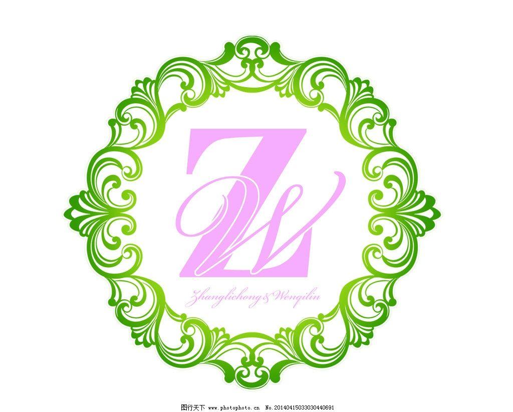 婚礼logo 婚礼设计 欧式婚礼标志 欧式花纹 婚礼主题 标志设计会