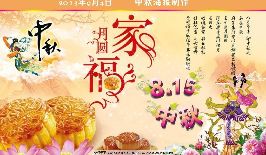 中秋节海报制作图片