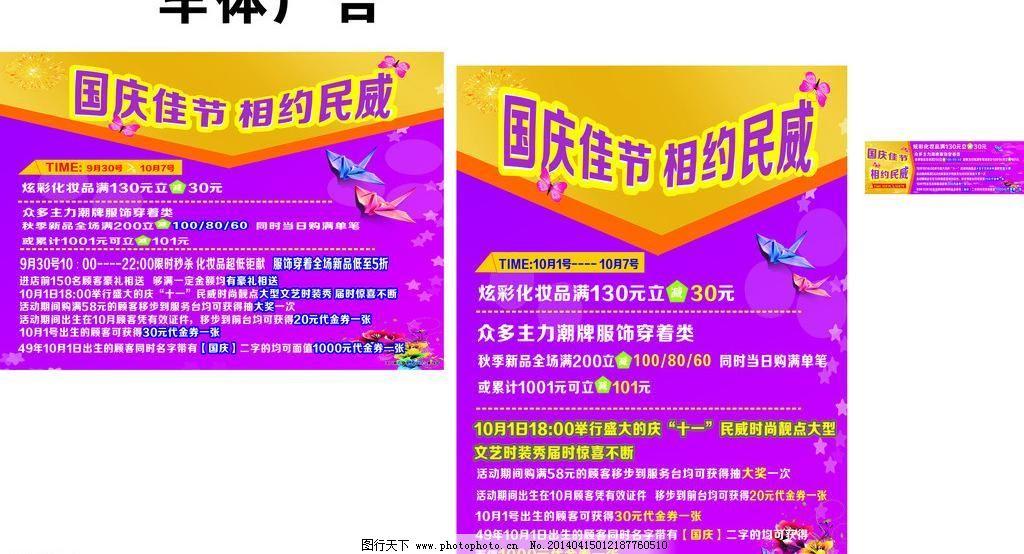 国庆宣传 粉色背景 国庆节 蝴蝶 节日素材 千纸鹤 商场活动 星星