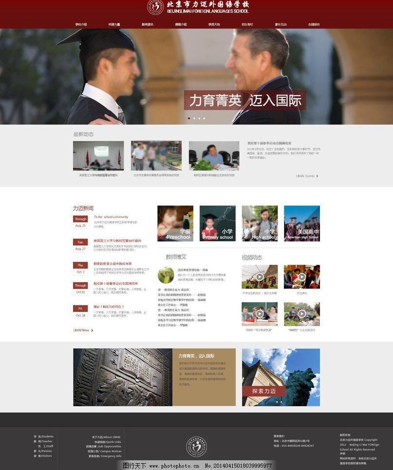 教育网页模板 网站素材下载 网站模板下载 网站 教育 网页模板 板块