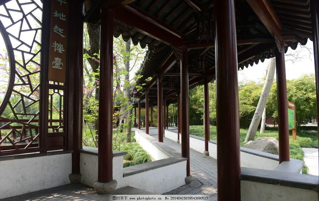 回廊 弇山园 园林 建筑 公园 园林建筑 亭子 借景 木结构 亭台楼阁