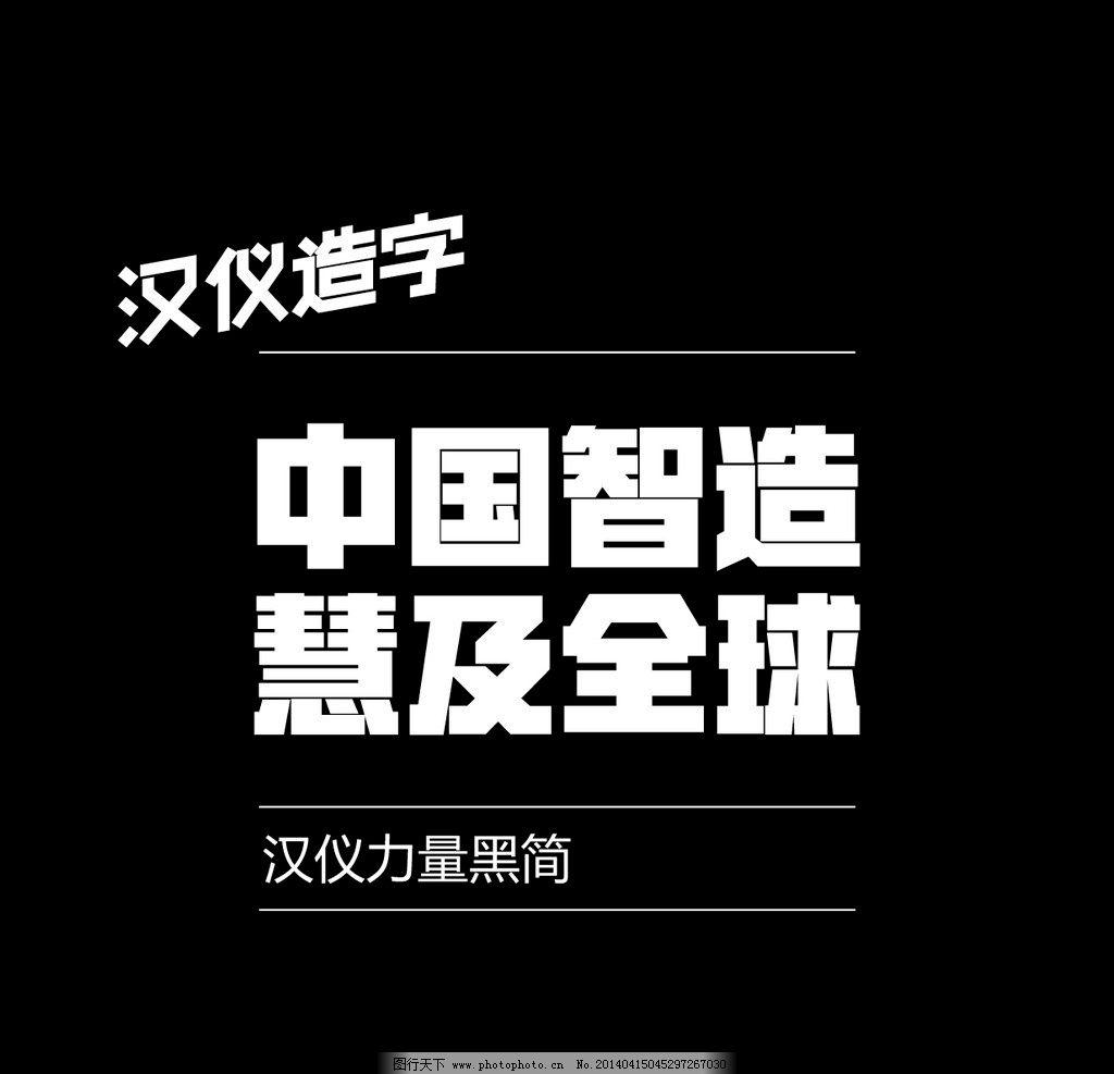 汉仪力量黑简 汉仪字体 汉仪力量黑简体 汉仪力量黑 中文字体下载
