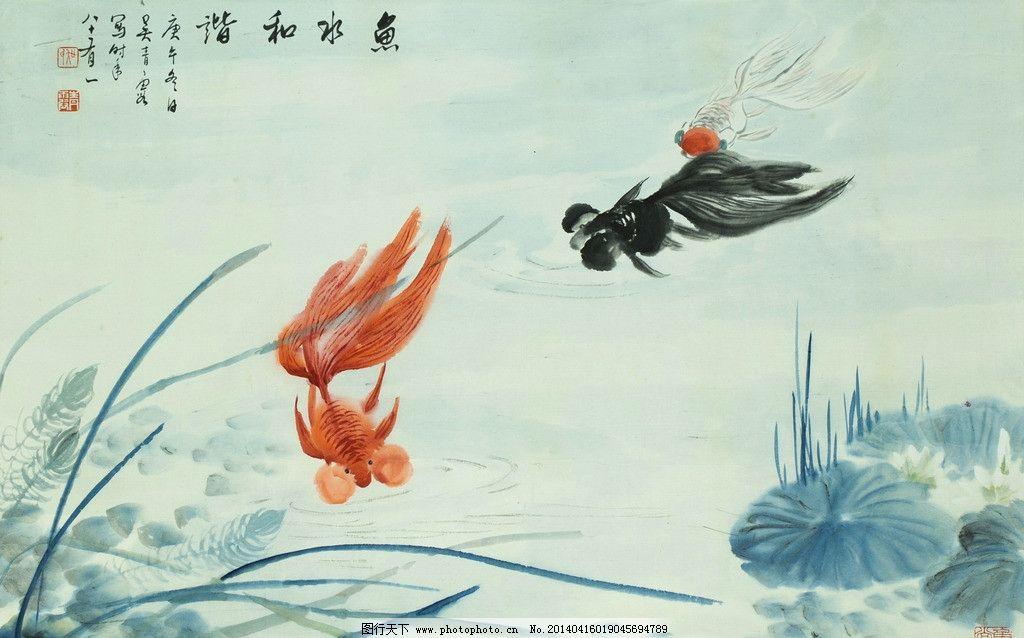 鱼水和谐 国画 吴青霞 鱼乐 金鱼 吉祥 大吉 写意 水墨画 中国画 绘