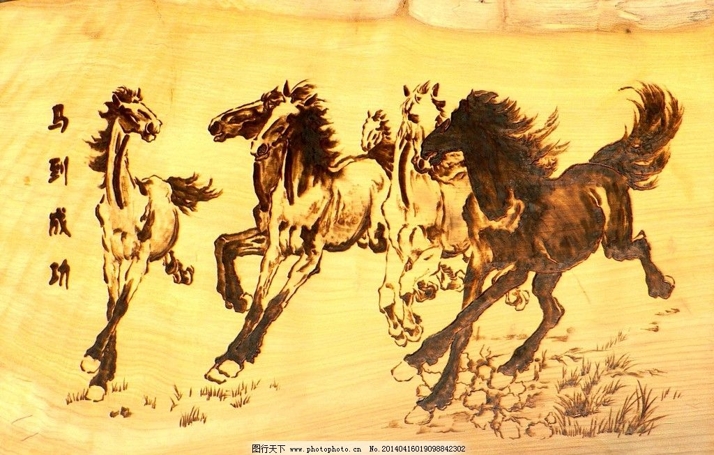 金丝楠木 烙画 动物 手工 精品 绘画书法 文化艺术 设计 72dpi jpg