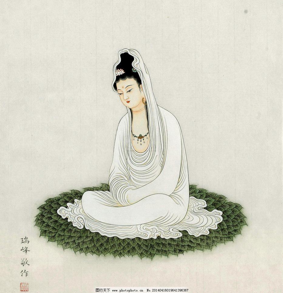 白衣观音 古画 宗教 佛教 菩萨 神仙 白裙 女人 国画 水墨画 中国元素图片