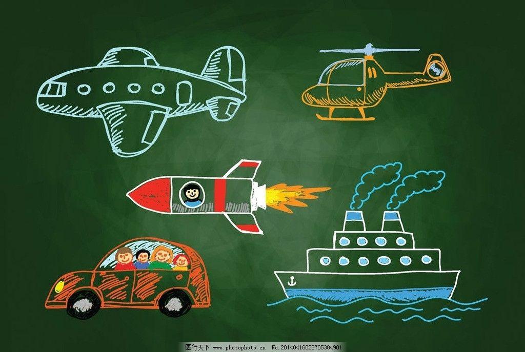 卡通飞机设计 火箭 轮船 汽车 直升飞机 航空 航天 时尚背景