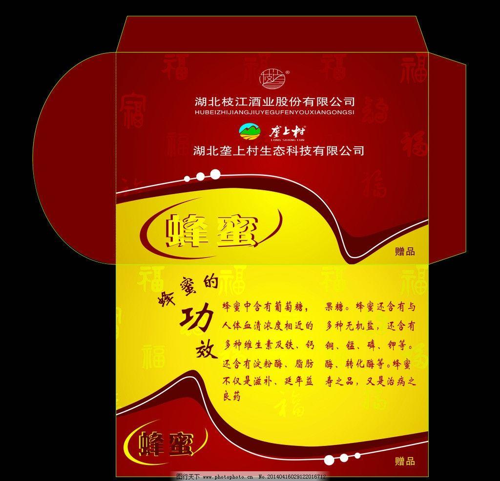红包 蜂蜜 蜂蜜红包 蜂蜜包装 福字底纹 蜂蜜字体 包装设计 广告设计