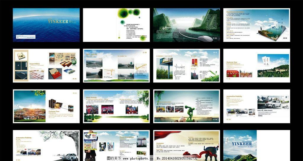 广告工作室宣传册 广告公司 画册矢量素材模板下载 广告公司画册 画册