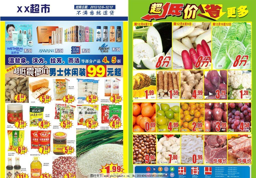 超市海报图片_设计案例_广告设计_图行天下图库