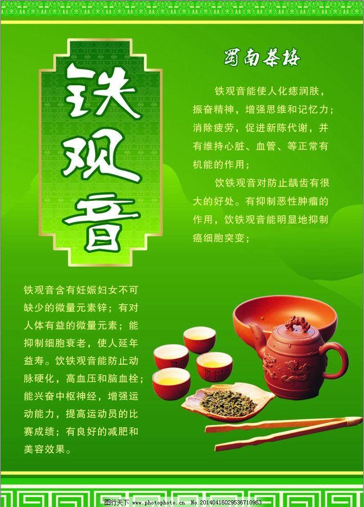 铁观音 茶 茶海报 茶灯片 绿茶 铁观音功效 广告设计 矢量 cdr