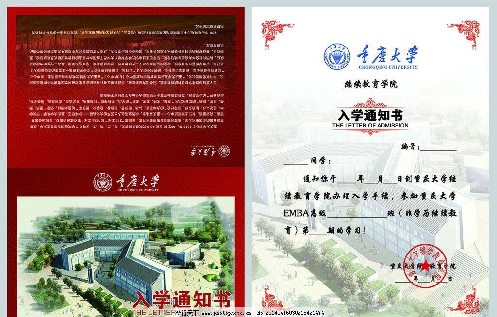 重庆大学录取通知书