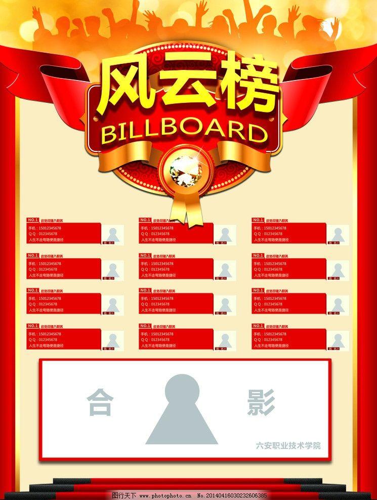 风云榜 排行榜 合影 模板 比赛名次展示 展板模板 广告设计模板 源
