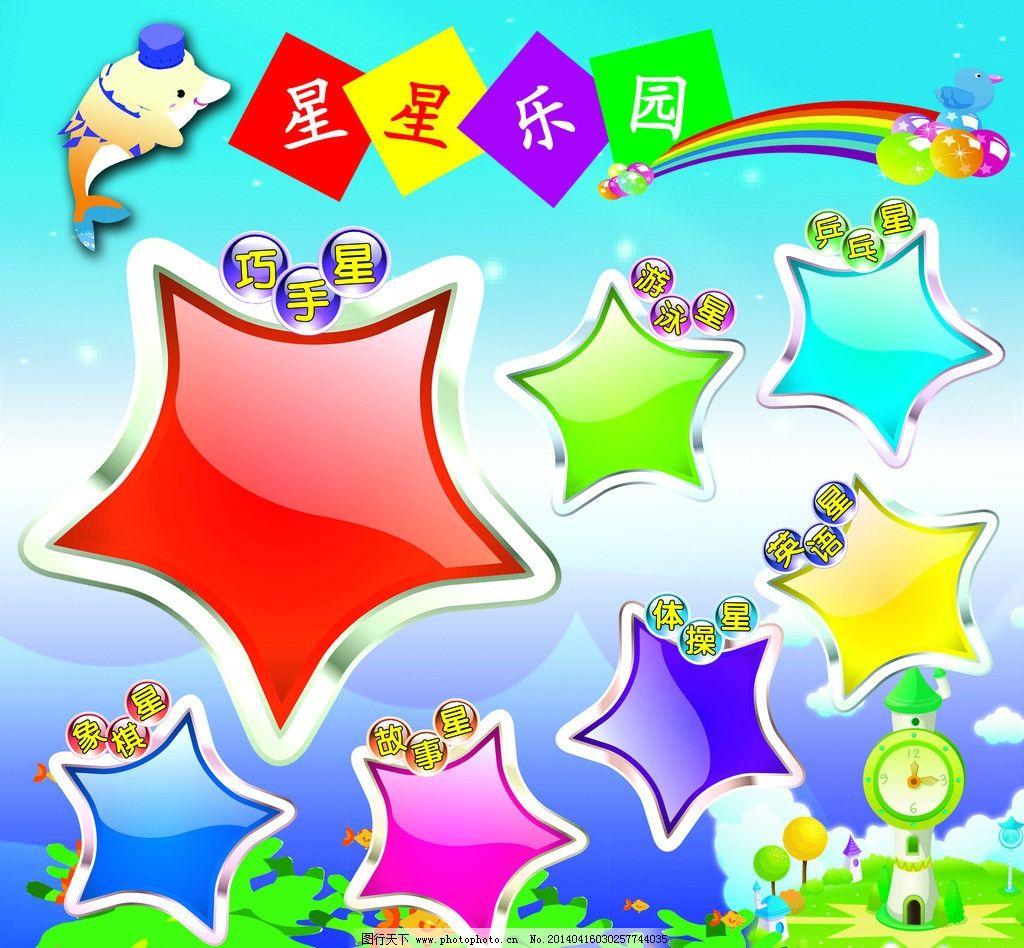 幼儿园墙贴 展示墙 幼儿园展示墙 星星 星星乐园 卡通壁贴画 幼儿展示
