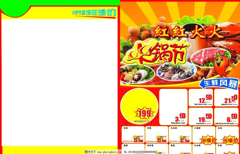 火锅节 火锅特价 火锅图 海报 dm档期 dm宣传单 广告设计 矢量 cdr图片