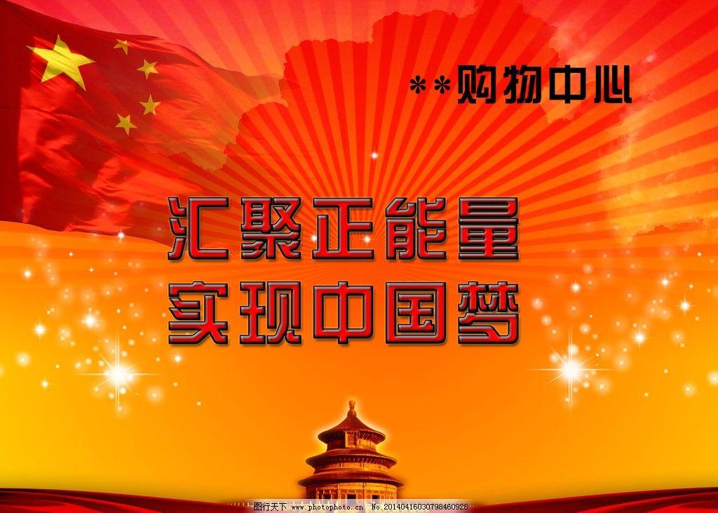 购物中心 中国梦宣传 国旗 五角星 星光效果 红色飘带 天坛 国内广告