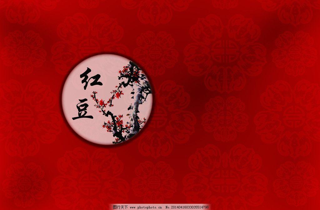 中国风背景 红色 梅花 中国风 底纹 古风 psd分层素材 源文件 50dpi