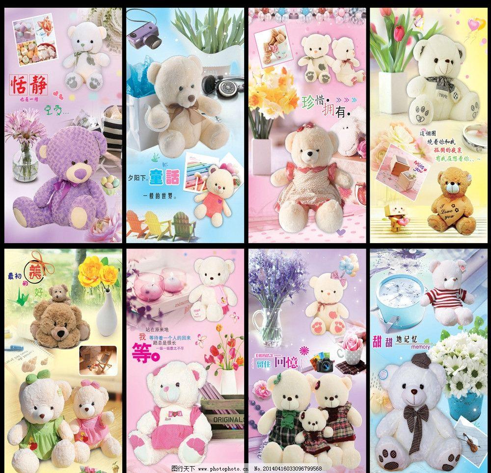 非主流 小熊系列 可爱娃娃系列素材 可爱娃娃系列模板下载 公主 可爱