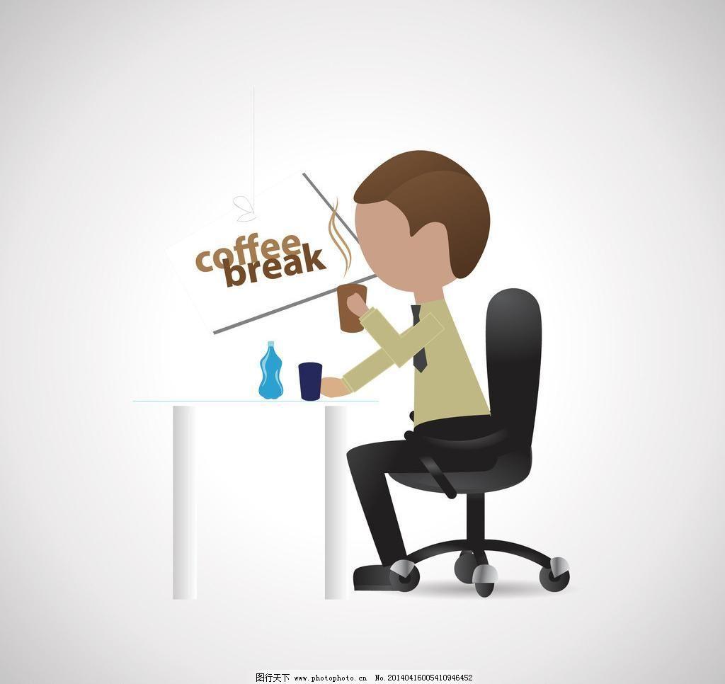 思考 休息 打瞌睡 下午茶时间 上班打瞌睡 开会思考 卡通人物 职场