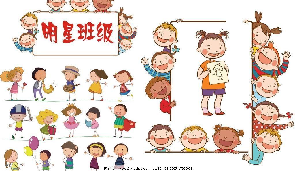 卡通儿童 卡通画 卡通人物 矢量人物 小朋友 幼儿园素材 明星班级儿童
