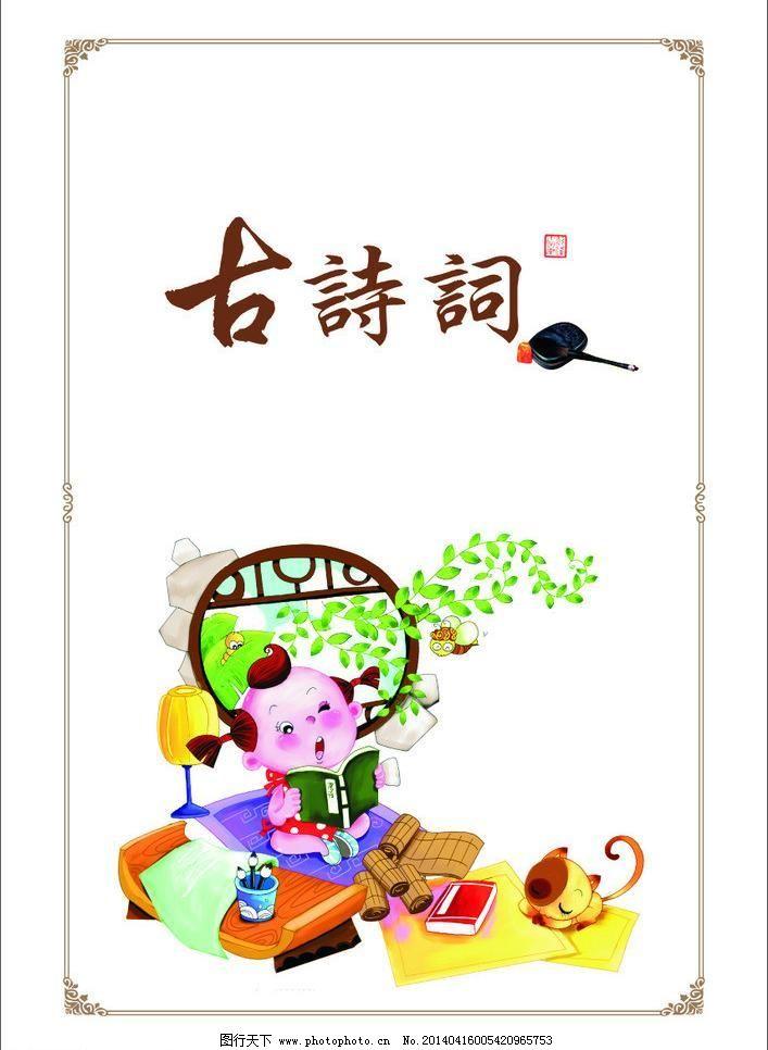 小学生古诗词 插画 儿童幼儿 封皮 古代 矢量人物 小孩 小学生古诗词图片