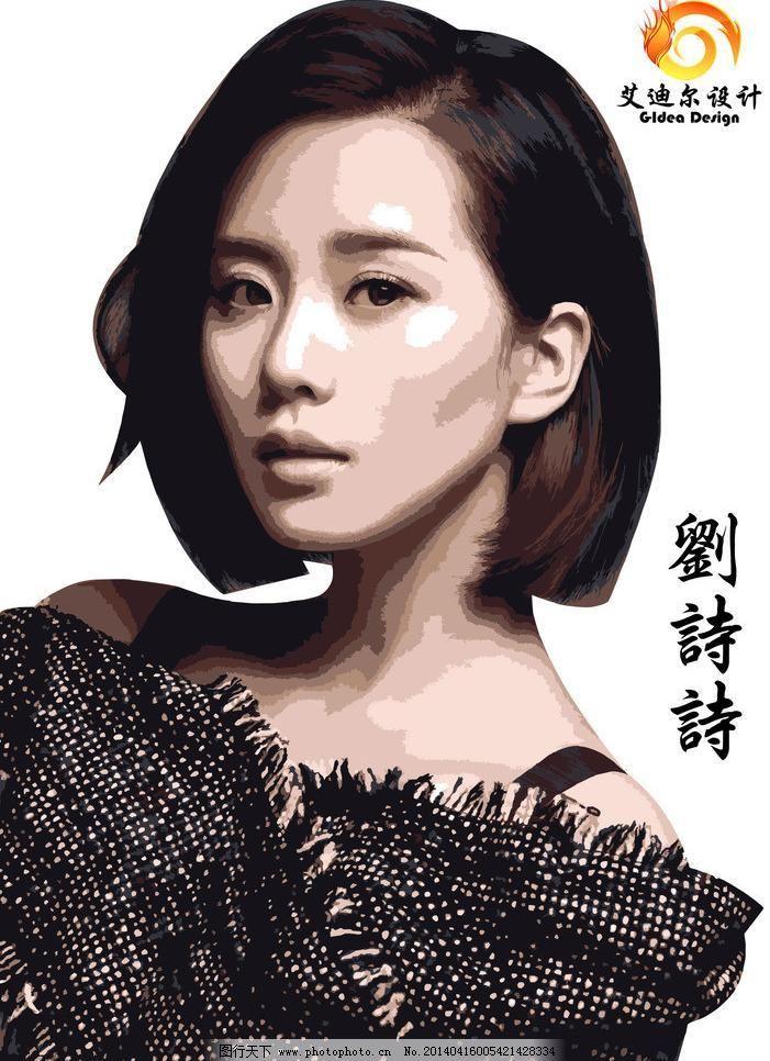 刘诗诗人物肖像图片
