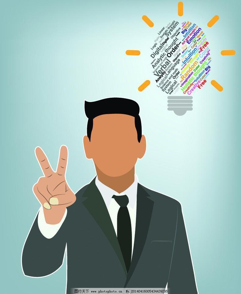 卡通人物 洽谈 人物 人物剪影 人物矢量素材 商务 商务金融 商务人物