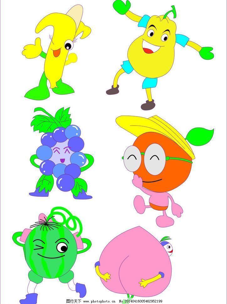 卡通水果造型 创意水果 儿童幼儿 可爱水果 矢量人物 卡通水果造型