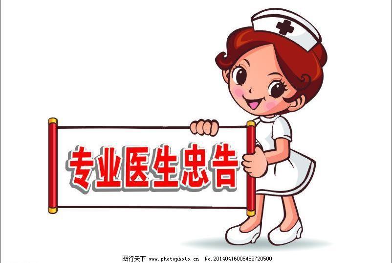 白衣天使 妇女女性 护士 护士卡通图 卡通 矢量人物 医院 护士卡通图