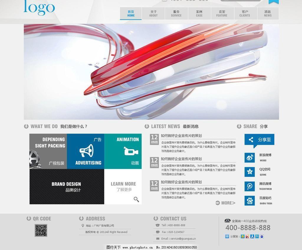 广告公司网站图片_网页界面模板_ui界面设计_图行天下