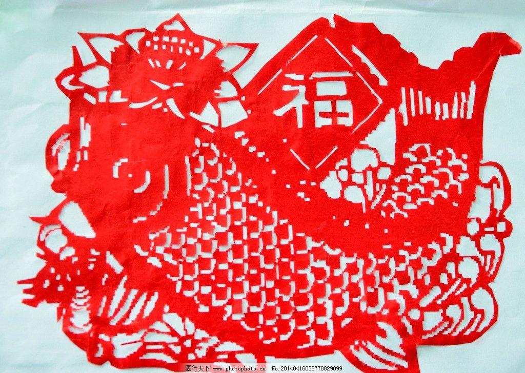 剪纸 鱼 剪纸作品 鱼类剪纸 手工剪纸 民间剪纸 美术绘画 文化艺术