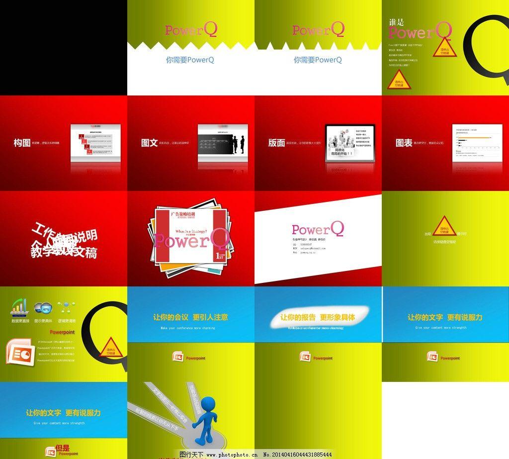 广告策划 红色      动态 设计 素材 ppt 模板 ppt幻灯片源文件库