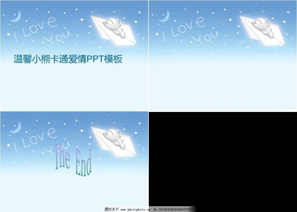 纸飞机 卡通 小熊 图案 背景 设计 素材 ppt 模板 ppt幻灯片源文件库