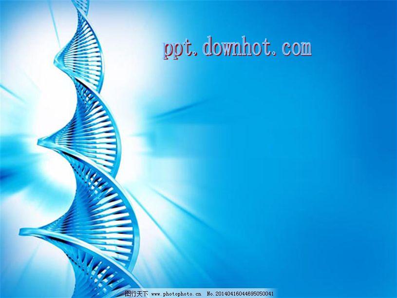 蓝色dna分子结构医学ppt模板免费下载