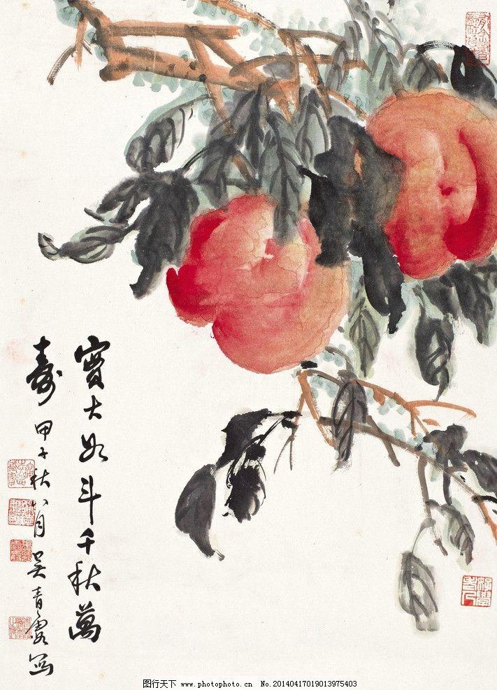 寿桃 国画 吴青霞 蟠桃 桃子 吉祥 写意 水墨画 中国画 绘画书法 文化