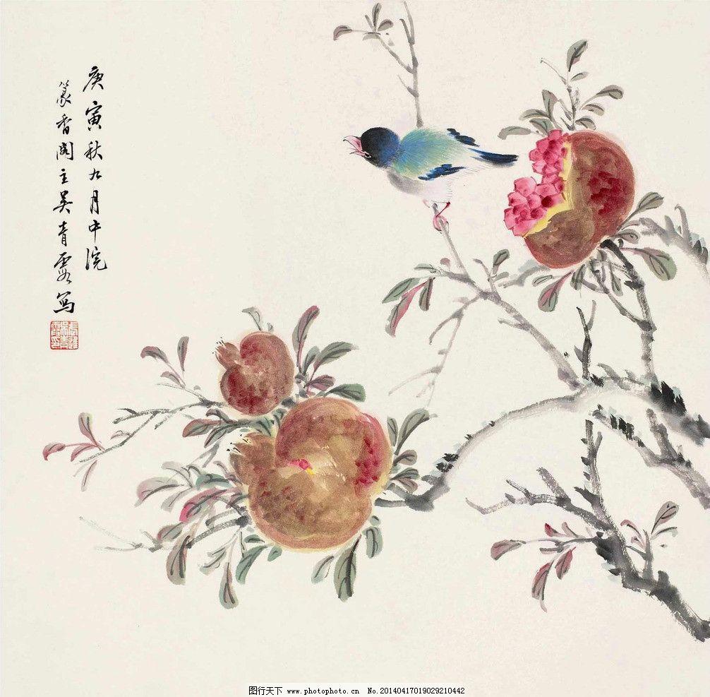 石榴小鸟 国画 吴青霞 吉祥 写意 水墨画 中国画 国画吴青霞