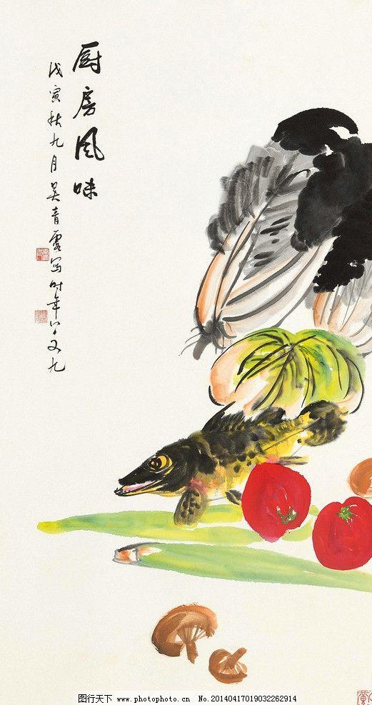 厨房风味 国画 吴青霞 白菜 番茄 蘑菇 鱼 写意 水墨画 中国画