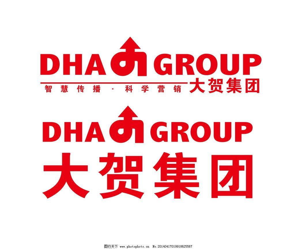 大贺集团logo 大贺传媒 大贺广告 大贺logo      企业logo标志 标识图片