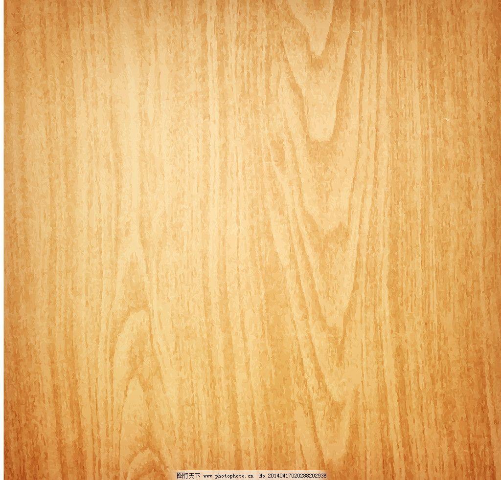 木纹 木纹木板 木板 木地板 纹理 背景 木纹木板矢量 底纹背景 矢量图片