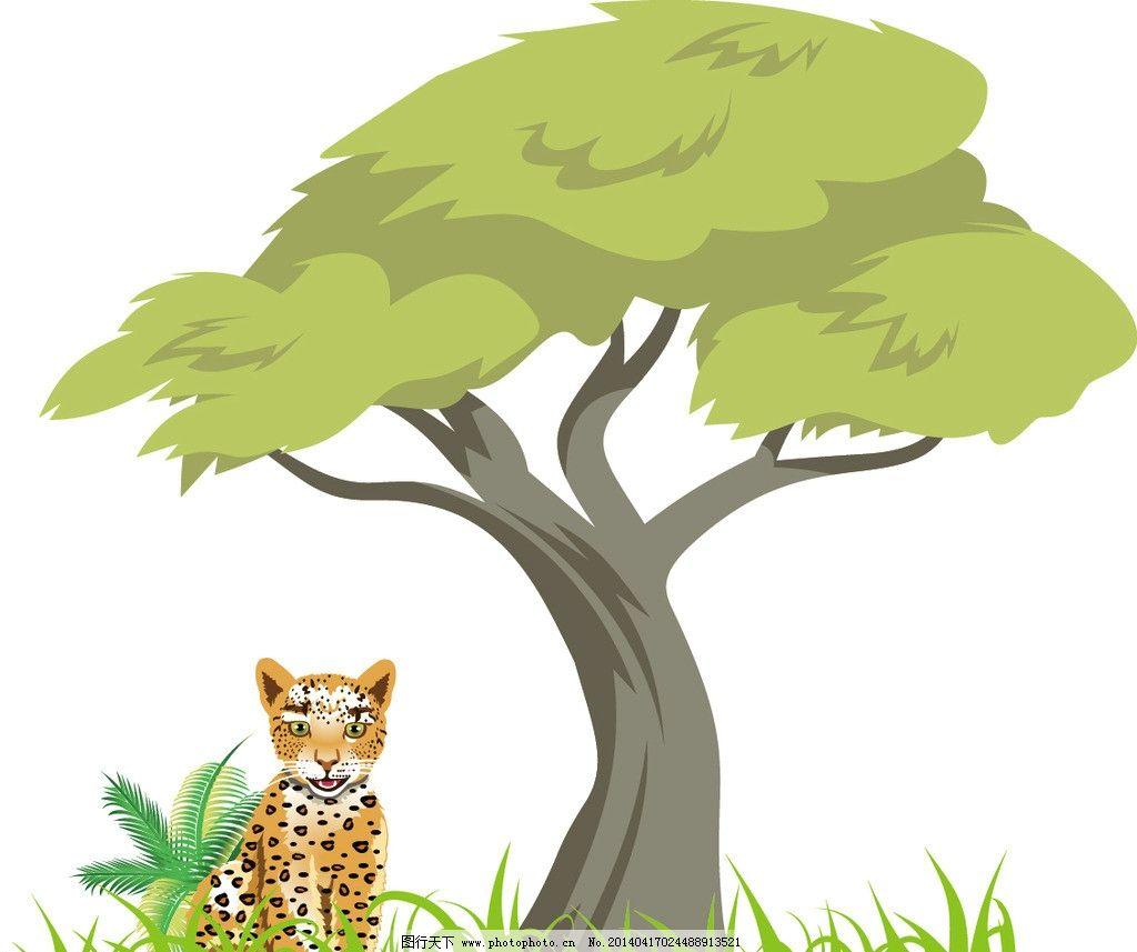 豹子 树 小草 卡通树 卡通矢量图 野生动物 生物世界 矢量 ai