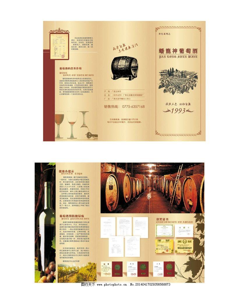 葡萄酒三折页 册子 葡萄酒 三折页 酒 宣传册 画册设计 广告设计 矢量图片