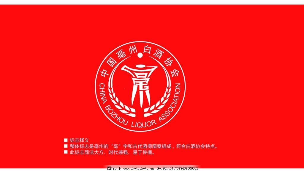 亳州白酒协会logo 亳州白酒协会标志logo 酒杯 酒杯剪影 亳州白酒协会