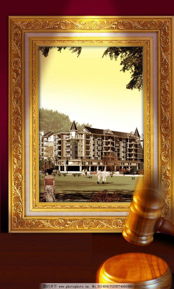 画框 奢华 尊贵 上流社会 欧式 贵族 房地产广告 广告设计模板 源文