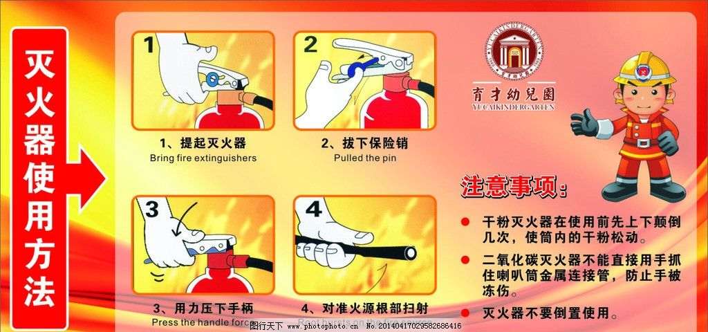 灭火器的使用方法 消防 幼儿园消防安全 卡通灭火图 广告设计 矢量